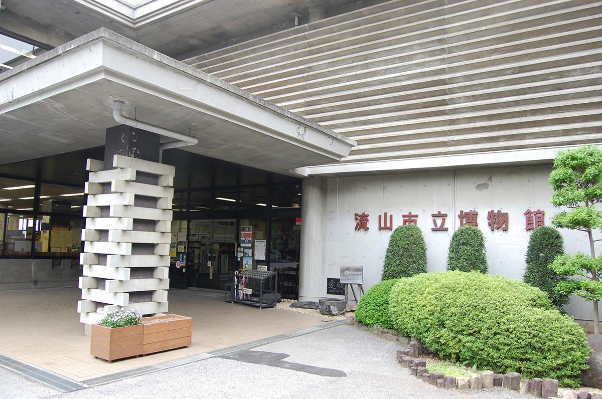 流山博物館