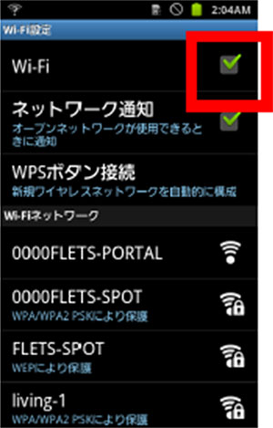 Wi-Fi_android_05-sp