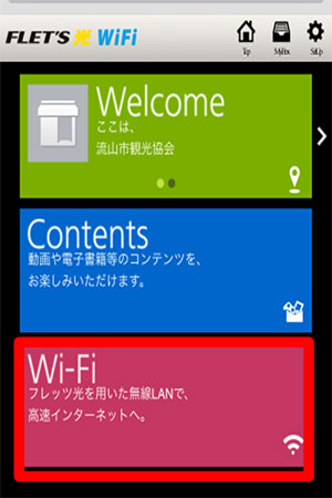 Wi-Fi_android_08-sp