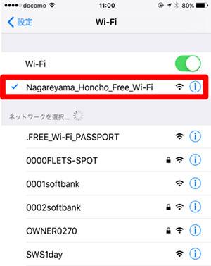 Wi-Fi_iOS_04-sp