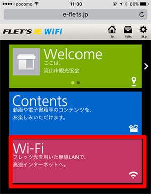 Wi-Fi_iOS_06-sp