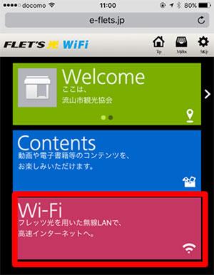 Wi-Fi_iOS_06-sp