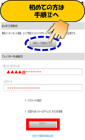 Wi-Fi_iOS_09-sp