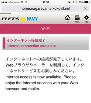 Wi-Fi_iOS_10-sp
