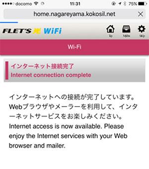 Wi-Fi_iOS_10-sp