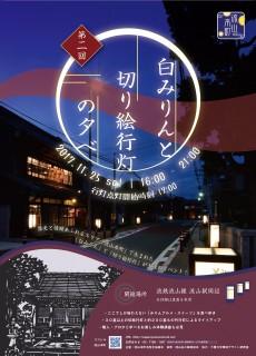 白みりんと切絵行灯の夕べ表チラシ-02
