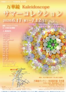nagareyama0612_2