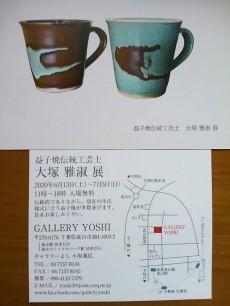 nagareyama0618