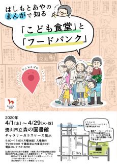 nagareyama0618_3