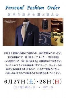 nagareyama0622_2