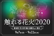 nagareyama0703