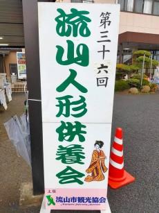 nagareyama1205