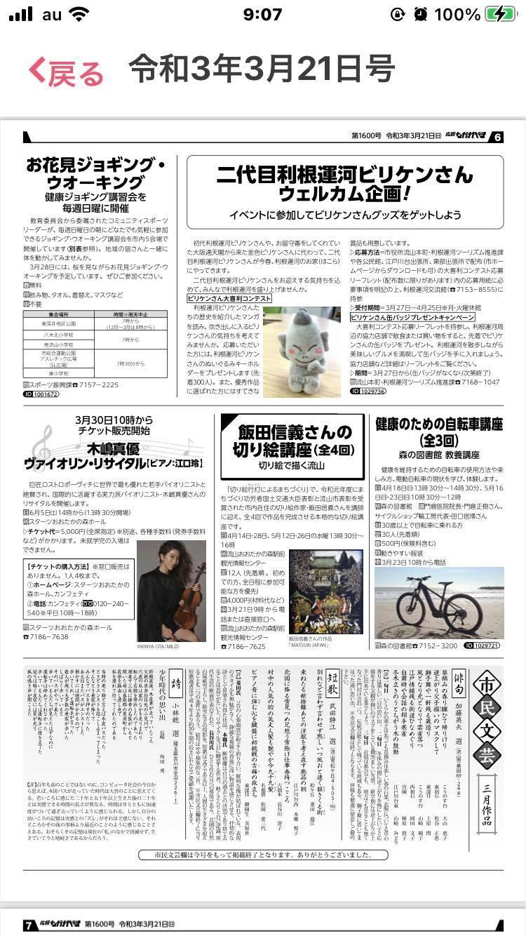 nagareyama0321