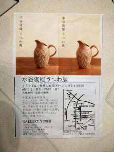 nagareyama1015_3