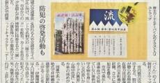 nagareyama1022